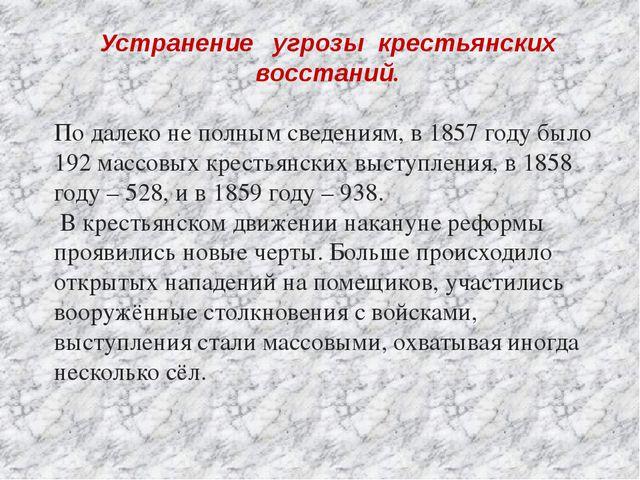 Устранение угрозы крестьянских восстаний. По далеко не полным сведениям, в 18...