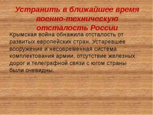 Крымская война обнажила отсталость от развитых европейских стран. Устаревшее