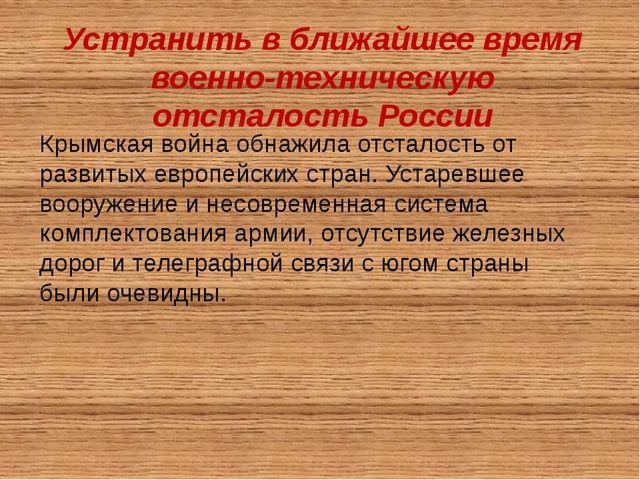 Крымская война обнажила отсталость от развитых европейских стран. Устаревшее...