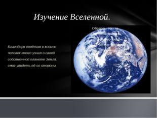 Изучение Вселенной. Благодаря полётам в космос человек много узнал о своей со