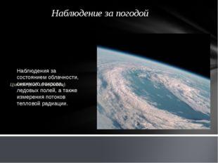 Наблюдение за погодой Циклон (вид из космоса). Наблюдения за состоянием облач