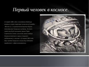 Первый человек в космосе. 12 апреля 1961 года с космодрома Байконур впервые в