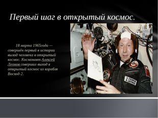 Первый шаг в открытый космос. 18 марта 1965года — совершён первый в истории в