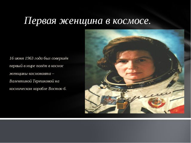 Первая женщина в космосе. 16 июня 1963 года был совершён первый в мире полёт...
