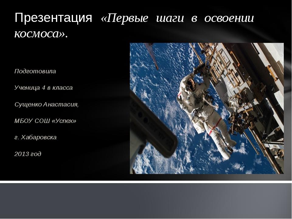 Презентация «Первые шаги в освоении космоса». Подготовила Ученица 4 в класса...