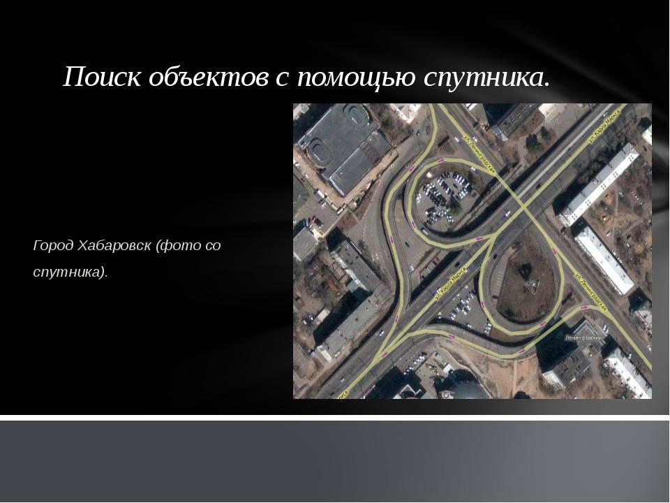 Поиск объектов с помощью спутника. Город Хабаровск (фото со спутника).