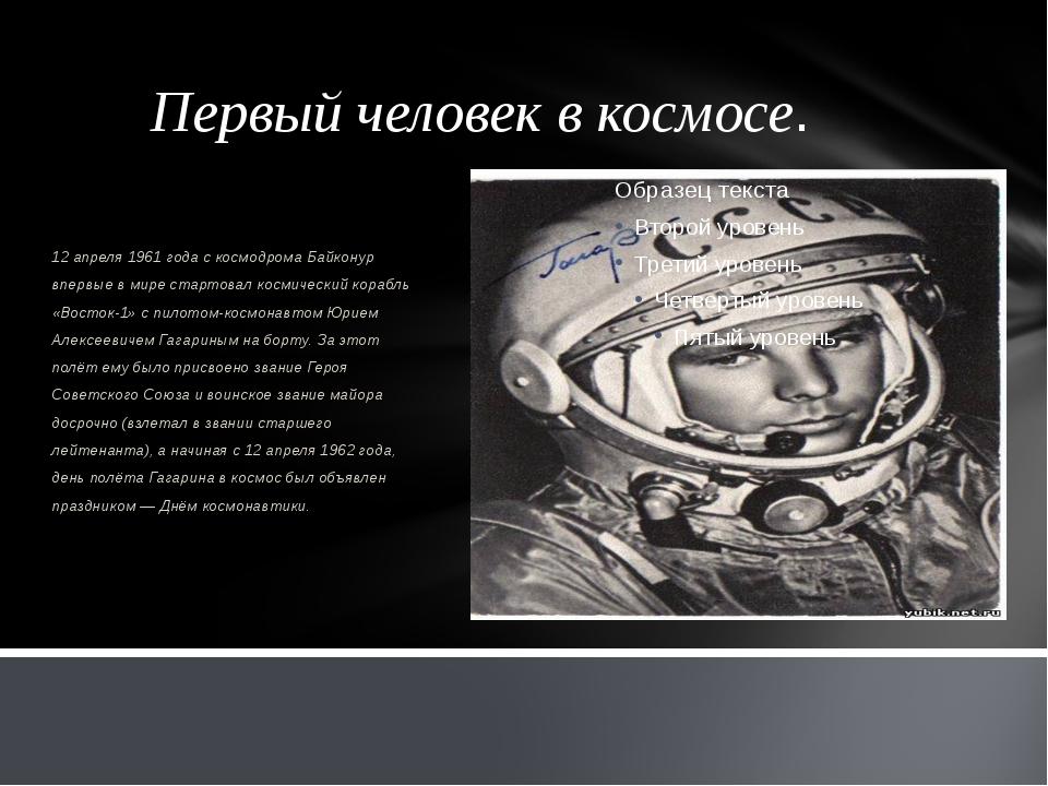 Первый человек в космосе. 12 апреля 1961 года с космодрома Байконур впервые в...