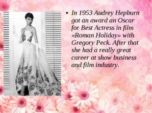 In 1953 Audrey Hepburn got an award an Oscar for Best Actress in film «Roman
