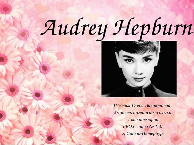 Audrey Hepburn Щеглюк Елена Викторовна, Учитель английского языка I кв.катего...