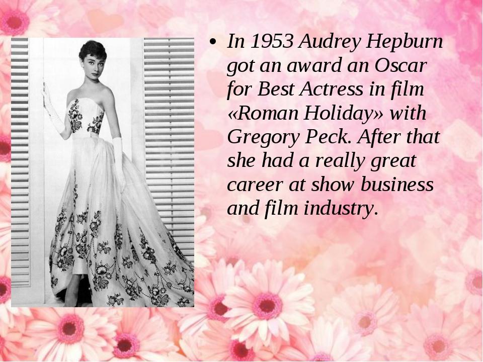 In 1953 Audrey Hepburn got an award an Oscar for Best Actress in film «Roman...