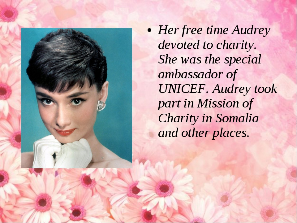 Her free time Audrey devoted to charity. She was the special ambassador of UN...