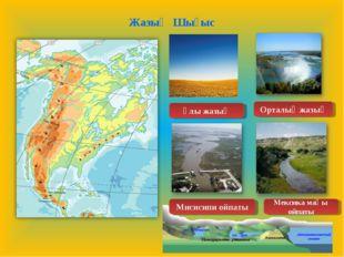 Жазық Шығыс Ұлы жазық Орталық жазық Мисисипи ойпаты Мексика маңы ойпаты