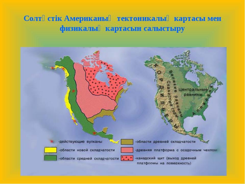 Солтүстік Американың тектоникалық картасы мен физикалық картасын салыстыру