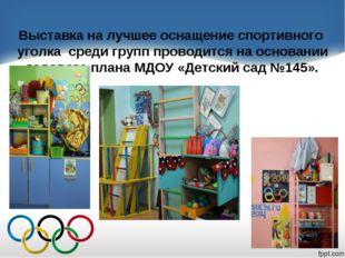 Выставка на лучшее оснащение спортивного уголка среди групп проводится на ос