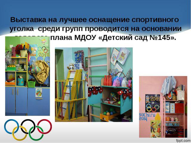 Выставка на лучшее оснащение спортивного уголка среди групп проводится на ос...