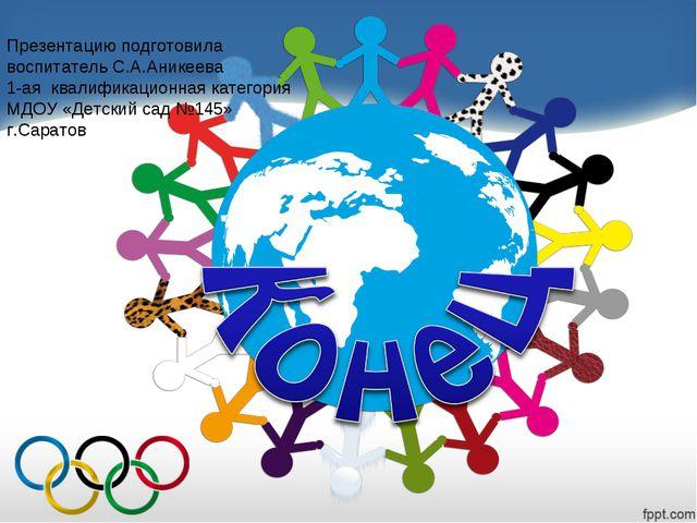 Презентацию подготовила воспитатель С.А.Аникеева 1-ая квалификационная катего...