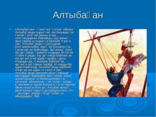 Алтыбақан «Алтыбақан» - қазақтың ұлттық ойыны. Алтыбақанды сырықтың екі басын