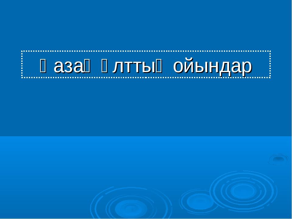Қазақ ұлттық ойындар