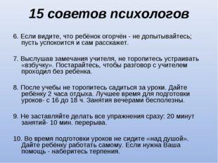 15 советов психологов 6. Если видите, что ребёнок огорчён - не допытывайтесь;