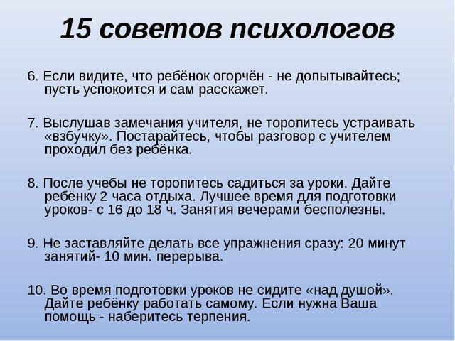15 советов психологов 6. Если видите, что ребёнок огорчён - не допытывайтесь;...