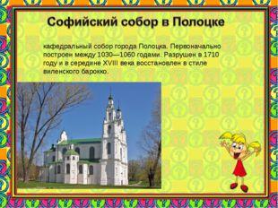 Софи́йский собор (белор. Сафійскі збор) — кафедральный собор города Полоцка.