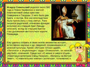 Исидор Севильский родился около 560 года в Новом Карфагене в знатной благочес