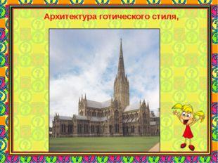 Архитектура готического стиля,