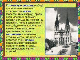 Готическую церковь (собор) сразу можно узнать по стрельчатым аркам (заостренн