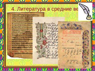 4. Литература в средние века
