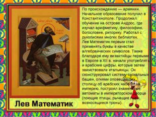 По происхождению — армянин. Начальное образование получил в Константинополе.