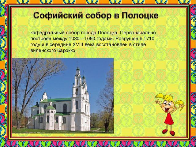 Софи́йский собор (белор. Сафійскі збор) — кафедральный собор города Полоцка....