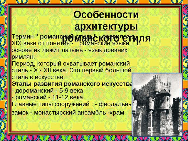 """Особенности архитектуры романского стиля Термин """" романский стиль"""" - появился..."""