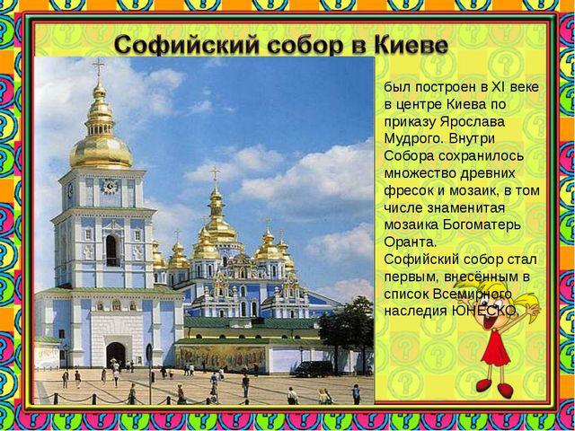 Собо́р Свято́й Софи́и был построен в XI веке в центре Киева по приказу Яросла...
