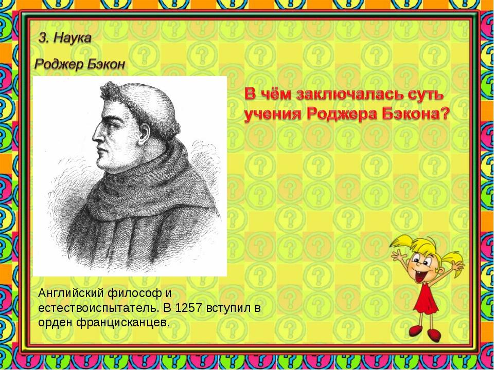 Английский философ и естествоиспытатель. В 1257 вступил в орден францисканцев.