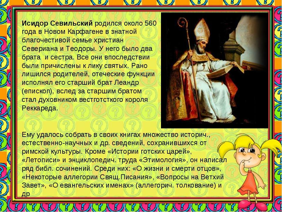 Исидор Севильский родился около 560 года в Новом Карфагене в знатной благочес...