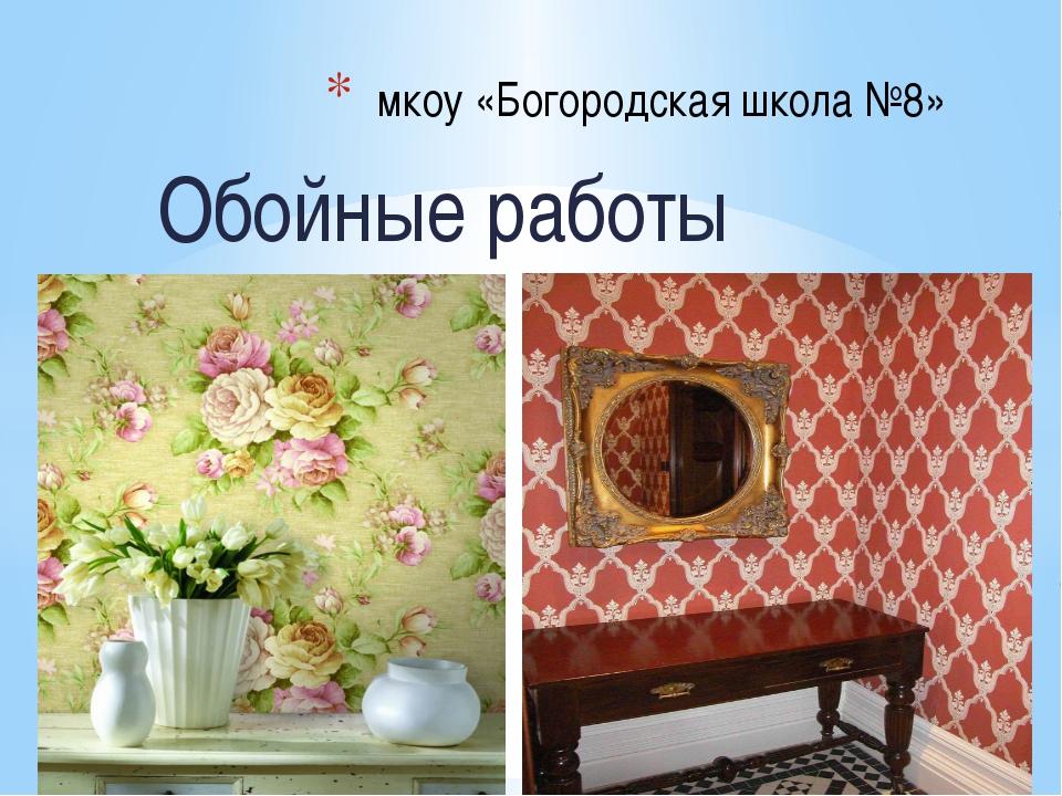 Обойные работы мкоу «Богородская школа №8»