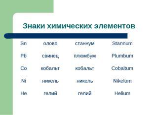 Знаки химических элементов SnоловостаннумStannum PbсвинецплюмбумPlumbum