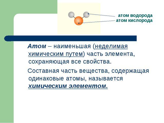 атом водорода атом кислорода Атом – наименьшая (неделимая химическим путем) ч...
