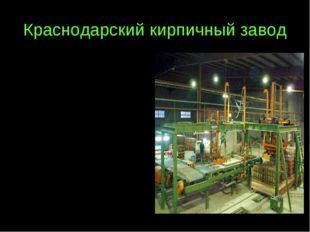 Краснодарский кирпичный завод Одно из самых старейших предприятий по производ