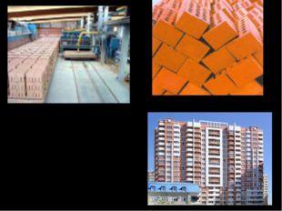 Из произведённого кирпича строят дома, здания и многое другое.
