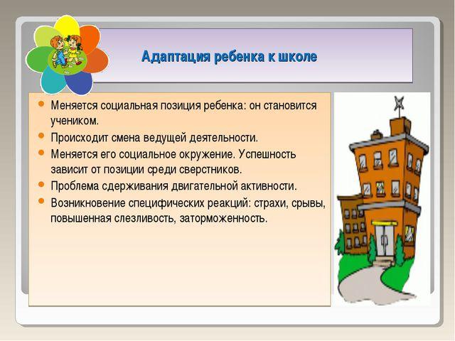 Адаптация ребенка к школе Меняется социальная позиция ребенка: он становит...