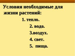 Cлайд № 1 Условия необходимые для жизни растений: 1. тепло. 2. вода. 3.воздух