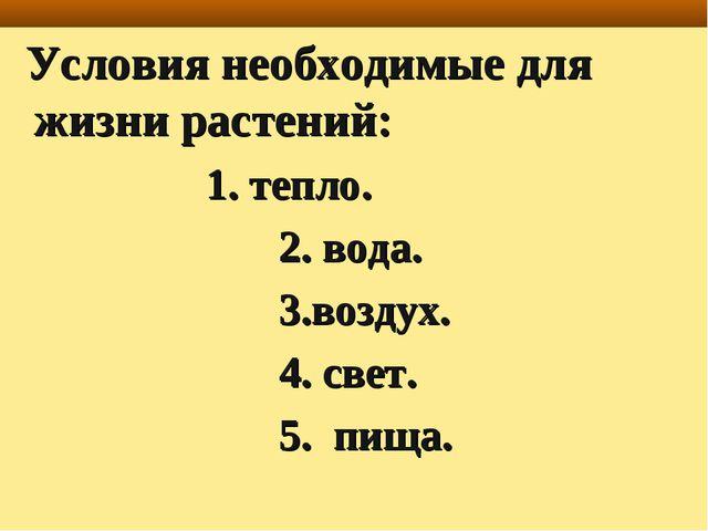 Cлайд № 1 Условия необходимые для жизни растений: 1. тепло. 2. вода. 3.воздух...