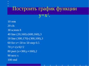 Построить график функции y=x2. 10 rem 20 cls 30 screen 8 40 line (20,160)-(60