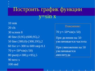 Построить график функции у=sin x 10 rem 20 cls 30 screen 8 40 line (0,95)-(60