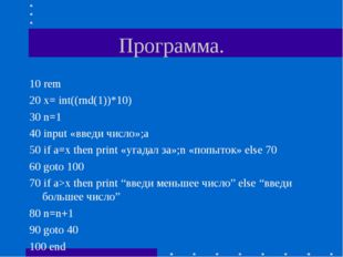 Программа. 10 rem 20 x= int((rnd(1))*10) 30 n=1 40 input «введи число»;a 50 i