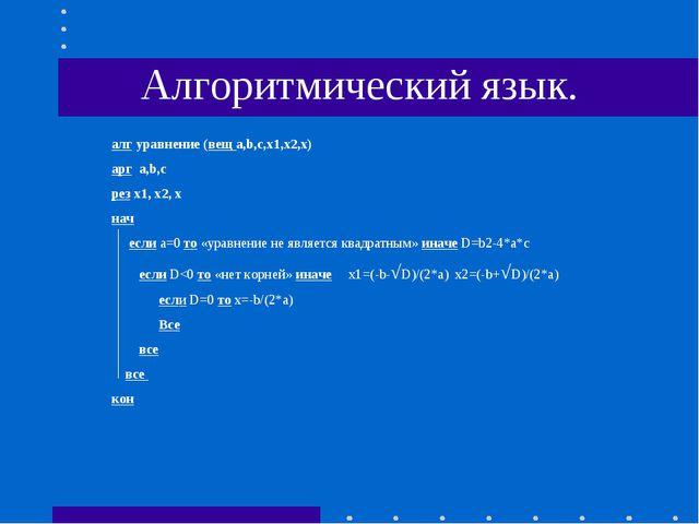 алг уравнение (вещ а,b,c,x1,x2,x) арг a,b,c рез x1, x2, x нач если а=0 то «ур...