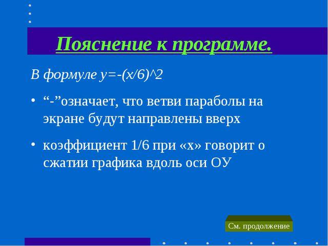 """Пояснение к программе. В формуле y=-(x/6)^2 """"-""""означает, что ветви параболы н..."""