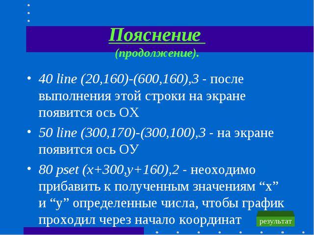 Пояснение (продолжение). 40 line (20,160)-(600,160),3 - после выполнения этой...