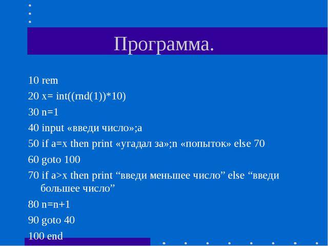 Программа. 10 rem 20 x= int((rnd(1))*10) 30 n=1 40 input «введи число»;a 50 i...